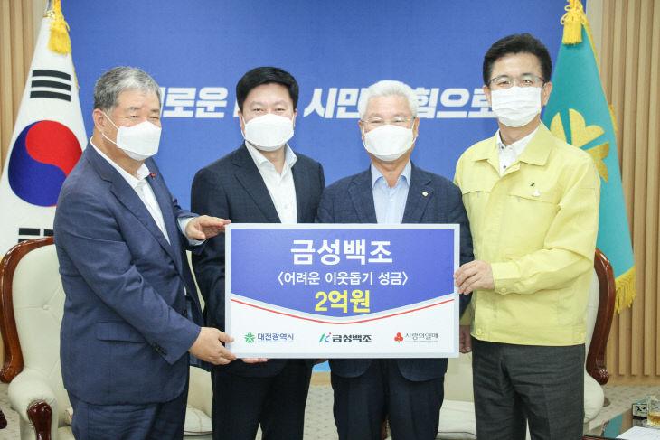 200810 금성백조 불우이웃돕기 성금 2억원 기탁식