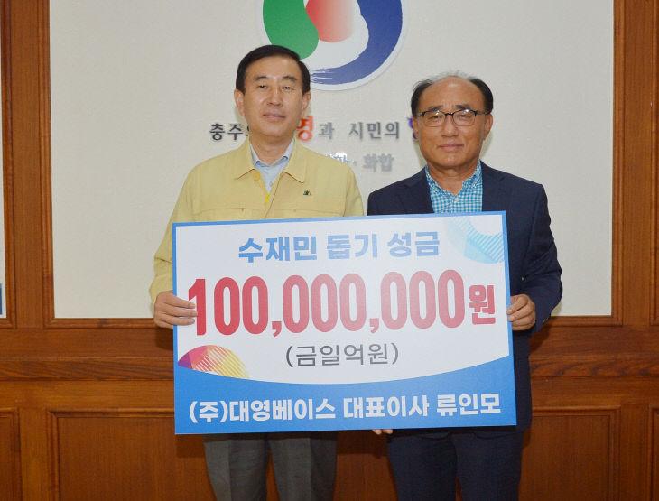 200812 류인모회장 1억 기탁