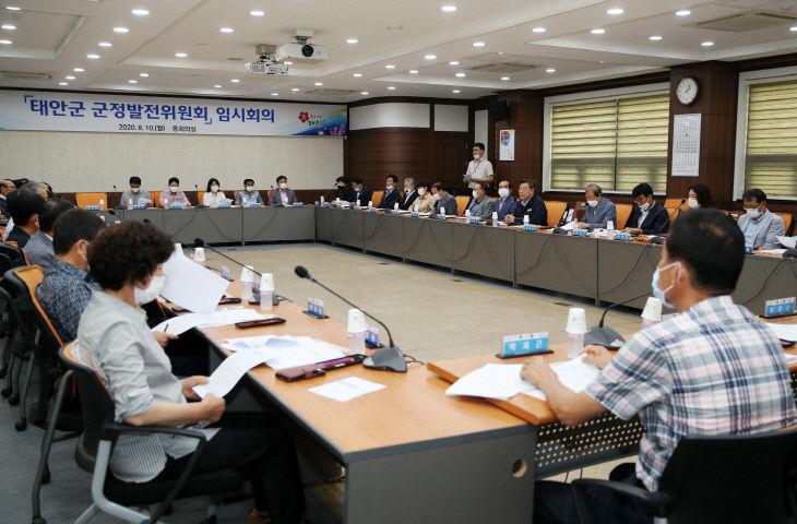 태안군 군정발전위원회 임시회의 (1)