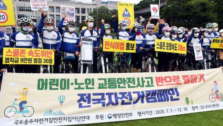 20200811-교통사고 줄이기 전국 자전거캠페인