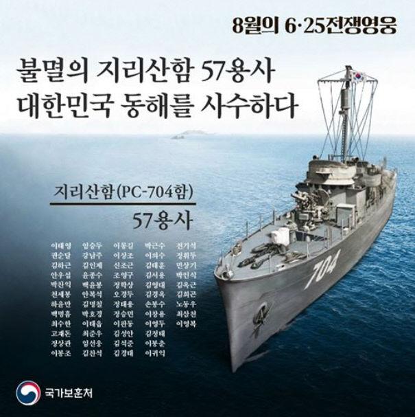 8월의 전재영웅 지리산함 57용사