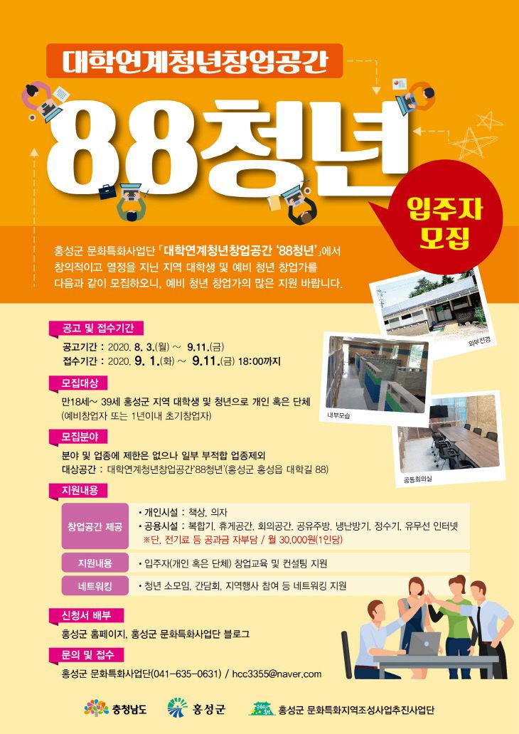 홍성군, 청년창업공간 '88청년' 입주자 모집 포스터