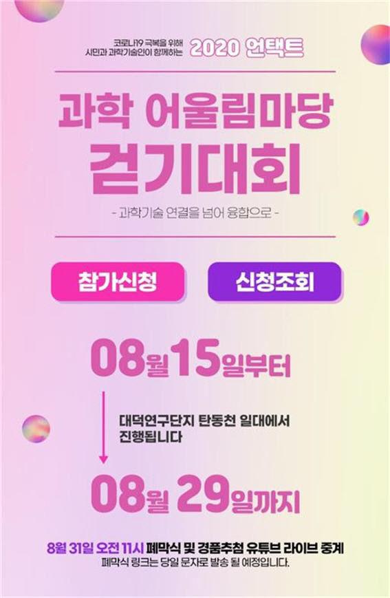 과학어울림마당 걷기대회 언택트 방식 개최