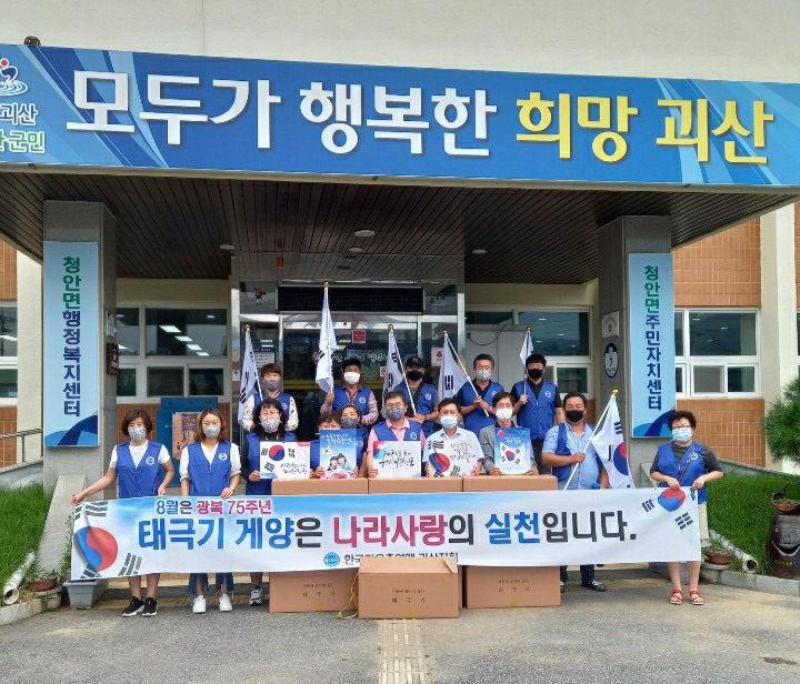 한국자유총연맹 괴산지회, 태극기 나눔 행사 개최1