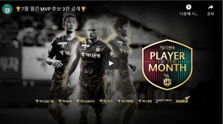 [영상]대전하나시티즌 7월 MVP 3인 공개! 온라인 팬 투표로 뽑는다