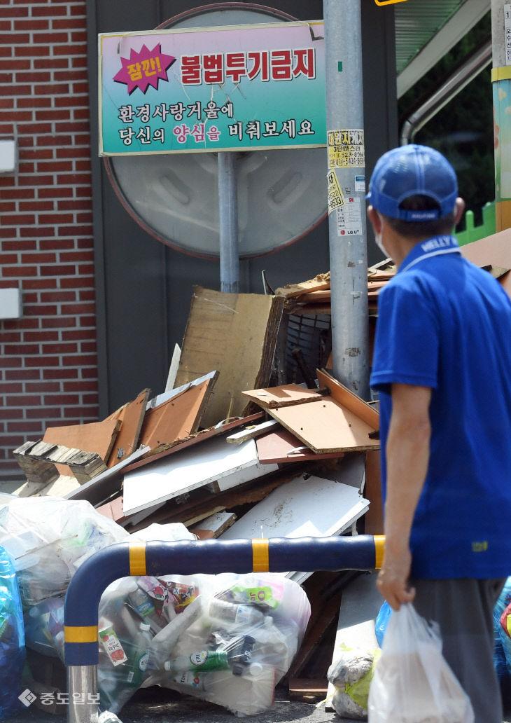 쓰레기 불법투기 금지…'당신의 양심을 믿습니다'
