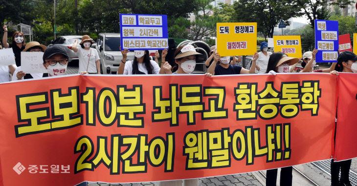'중학교 학교군 개정안을 철회하라'…뿔난 학부모들 설명회장 앞 집회