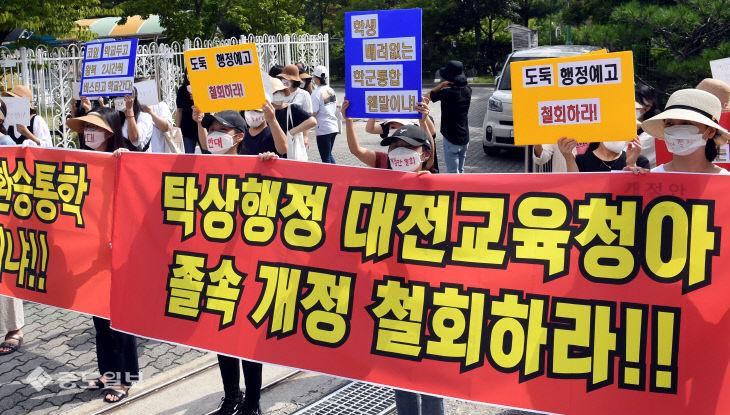 대전 노은지구 학부모, 중학교 학군 배정 반대