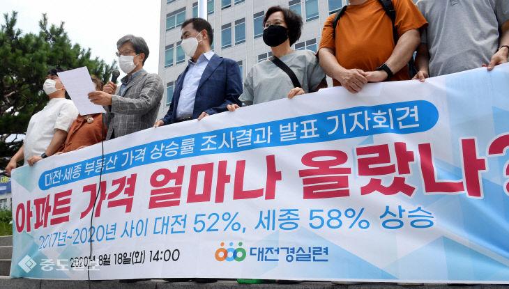 대전·세종 부동산 가격 상승률 조사결과 발표 기자회견
