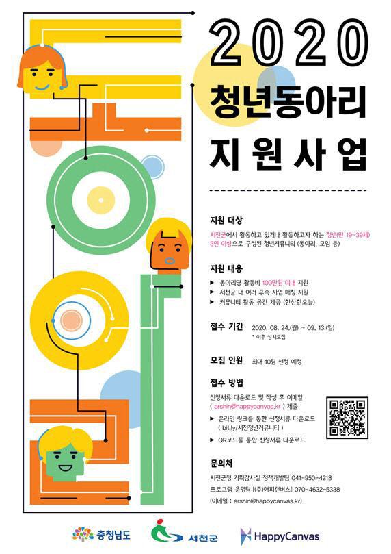 서천, 청년동아리 지원사업 참여자 모집