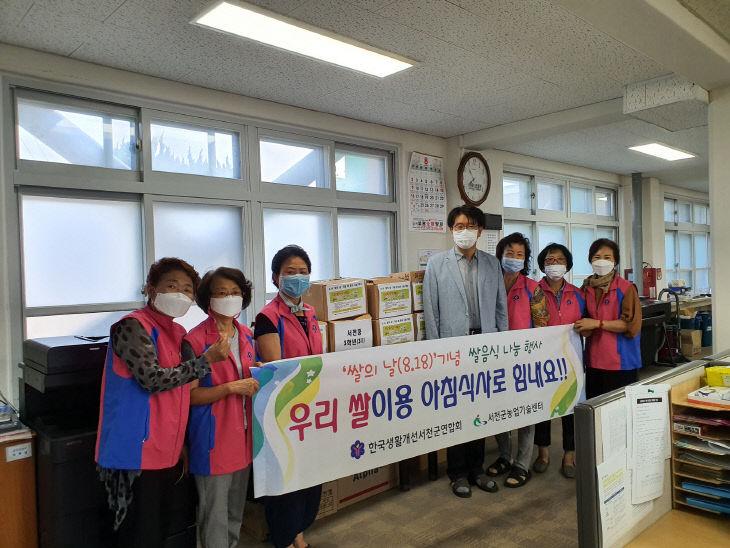 서천군생활개선회, 우리 쌀 소비촉진운동 펼쳐