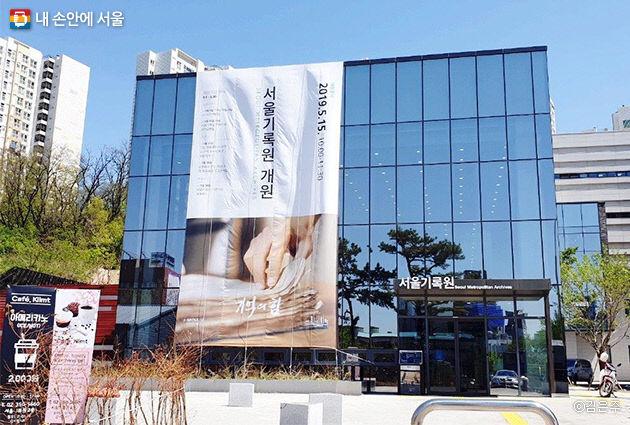 서울기록원14시