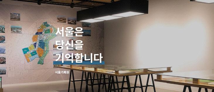 서울기록원1