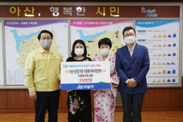 아산시 다문화가족 회원,  집중호우 피해 후원금 전달