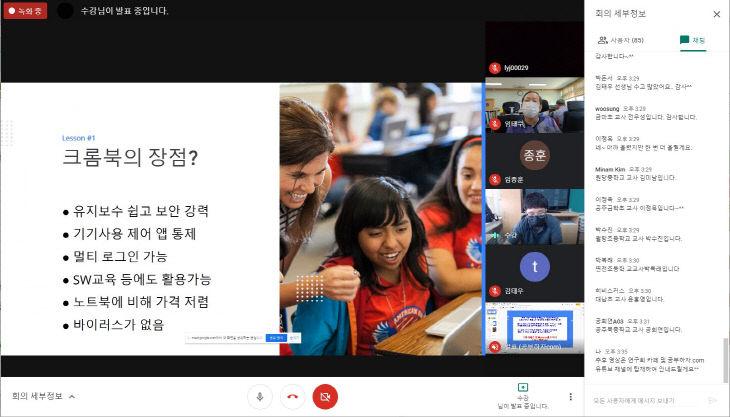 공주교육지원청, 블렌디드러닝 수업역량강화 웨비나 사진 1