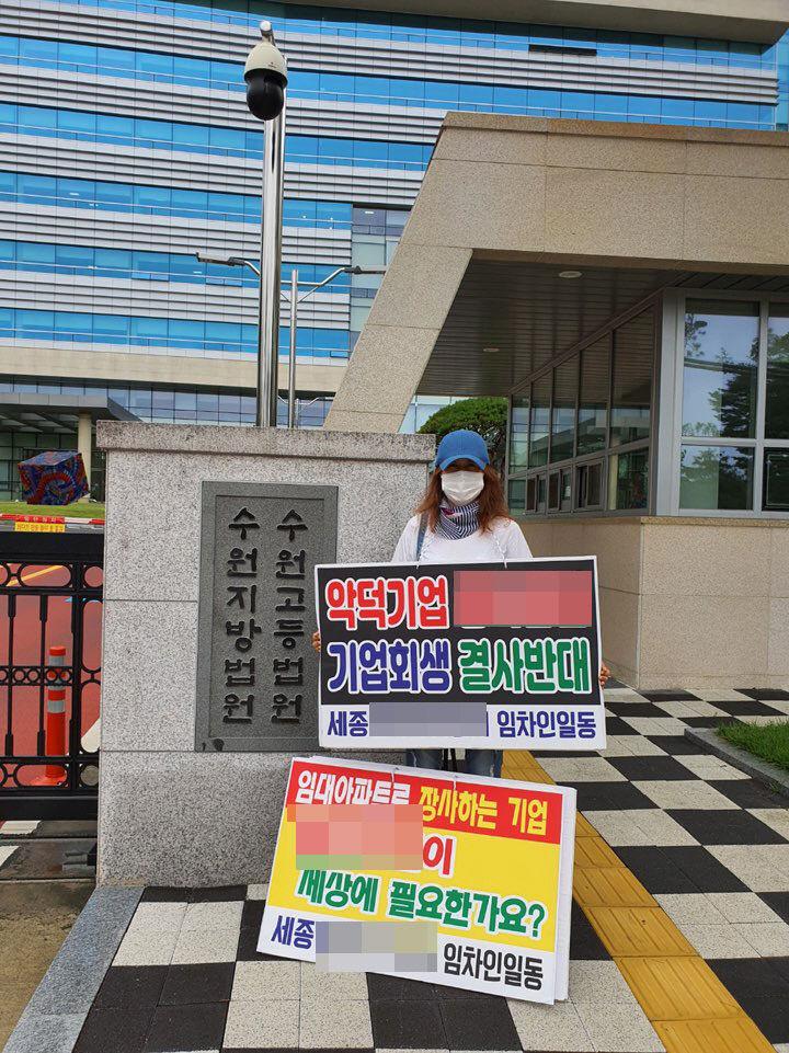 [포토] 세종시 민간임대 아파트 사업자 회생개시신청 반대 시위