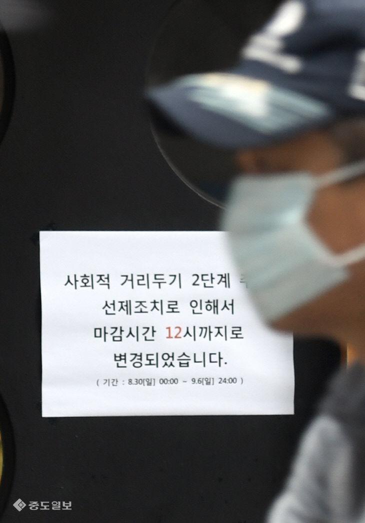 대전시, 강화된 사회적 거리두기 2단계 선제적 추가 조치