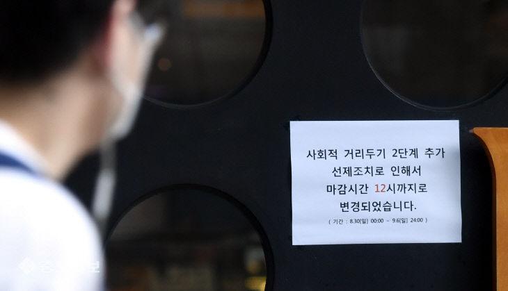 대전 일반·휴게음식점…24시까지만 영업