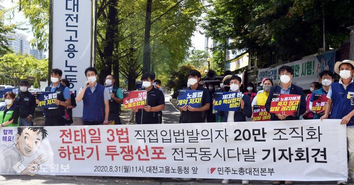 민주노총 대전본부, 전태일 3법 입법발의 기자회견