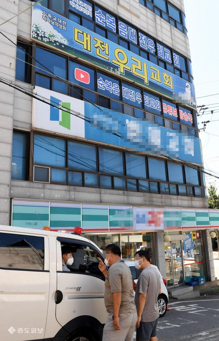 대전 첫 교회 내 집단감염 발생에 불안한 주민들