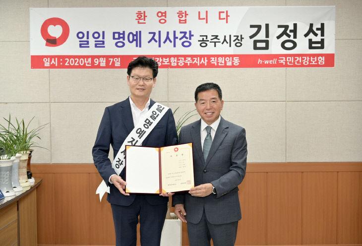 김정섭 시장 국민건강보험공단 공주지사 일일명예지사장