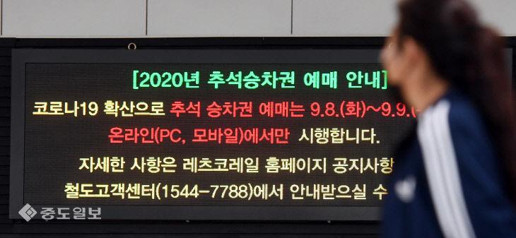 '2020년 추석 승차권 예매는 온라인만 가능합니다'