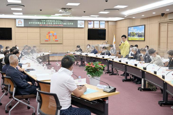 신바람 정책톡톡 토크콘서트 (공주문화재단에 바란다) 사진 (2)