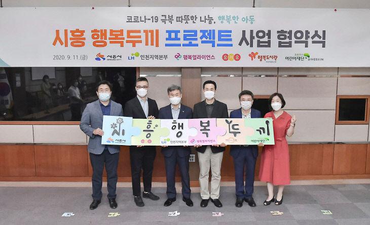 시흥시, 시흥 행복 두끼 프로젝트 업무 협약 체결