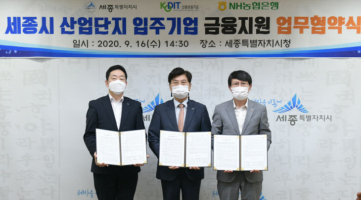 2020.9.16 산업단지 입주기업 금융지원 업무협약 (3).