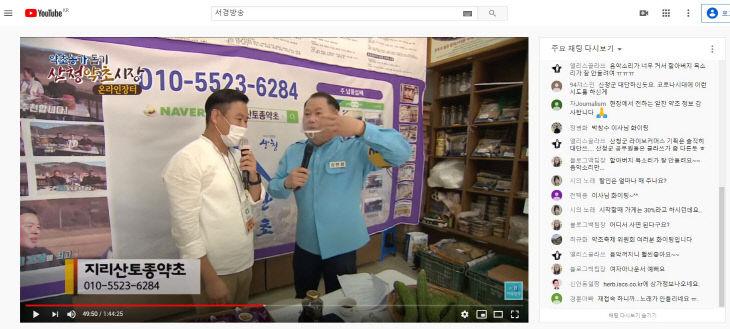 산청약초시장 온라인장터 유튜브 실시간 스트리밍 화면 캡쳐 3