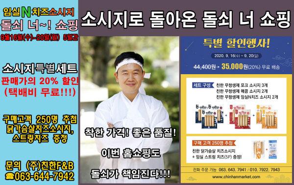 """1.임실N치즈소시지, 비대면 SNS 특별할인 판매""""떳다"""""""