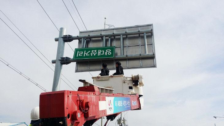 2.교통표지판 수선장면