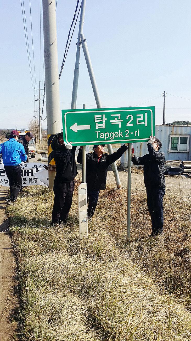 2.교통표지판 수선장면 (2)