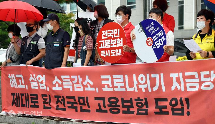 전 국민 고용보험 운동본부 발족 기자회견