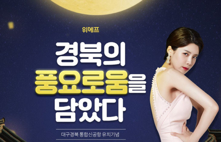 경북세일페스타 추석 특판전(위메프)