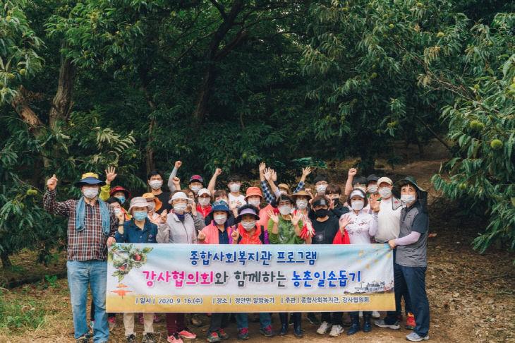공주종합사회복지관 일손돕기 사진