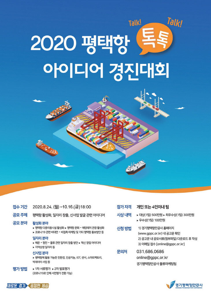2020 평택항 톡톡(TalkTalk) 아이디어 경진대회 포스터