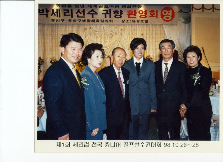 박세리 세리컵