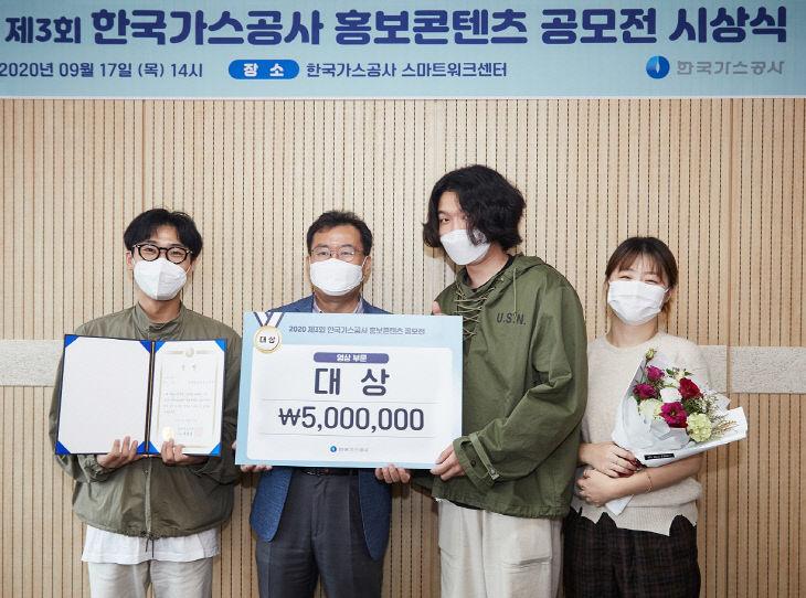 제3회 한국가스공사 홍보 콘텐츠 공모전 시상식