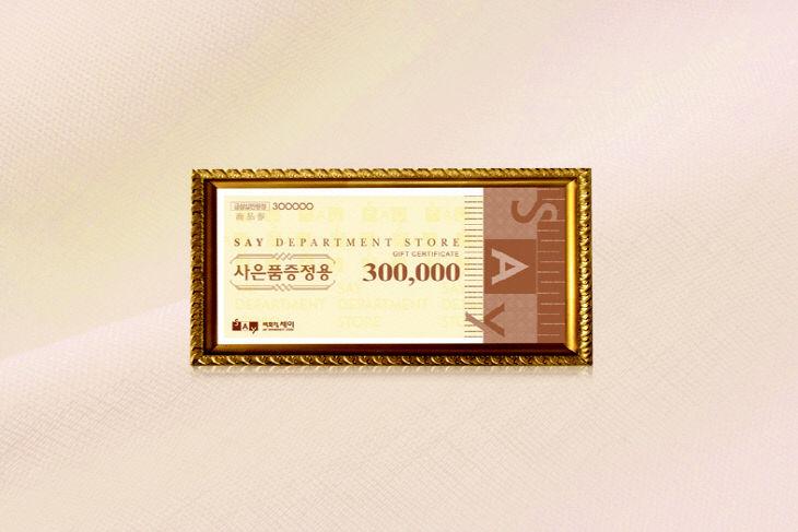 30만원증)