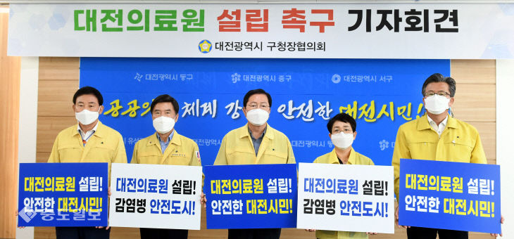 대전시 구청장협의회, 대전의료원 설립 촉구