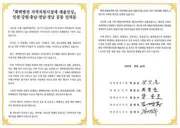 200921-공동건의문(서명)1 copy