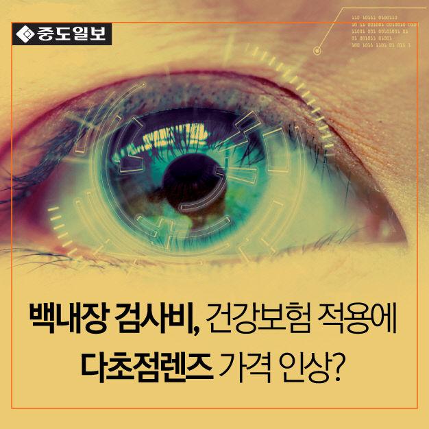 [카드뉴스] 백내장 검사비 건강보험 적용에 다초점렌즈 가격 인상?