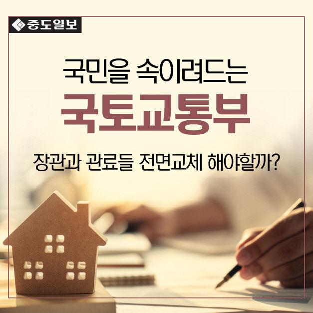 [카드뉴스] 국민을 속이려드는 국토교통부, 장관과 관료들 전면교체 해야할까?