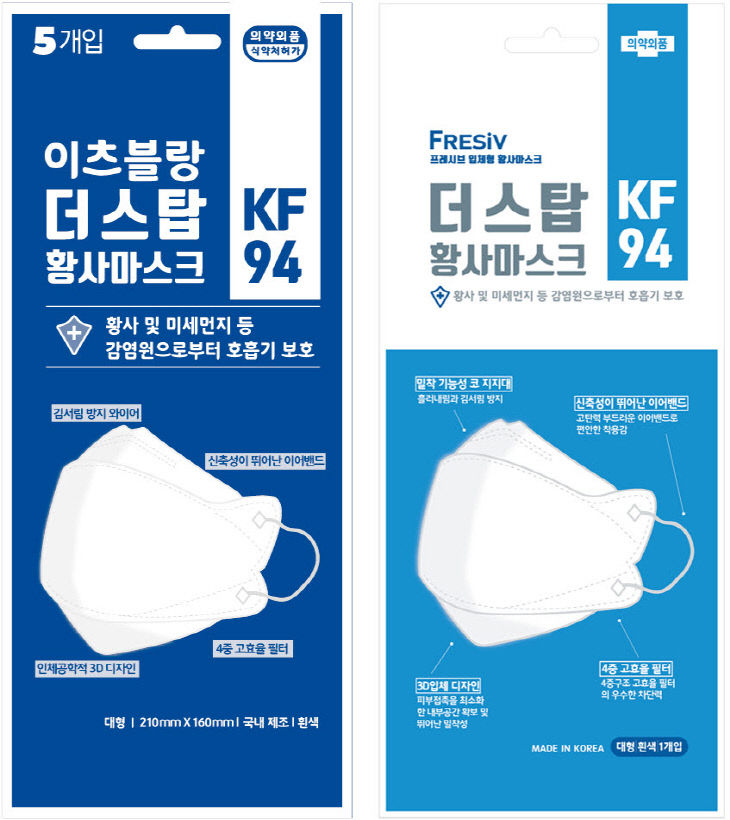 비비씨 KF94 마스크 2종
