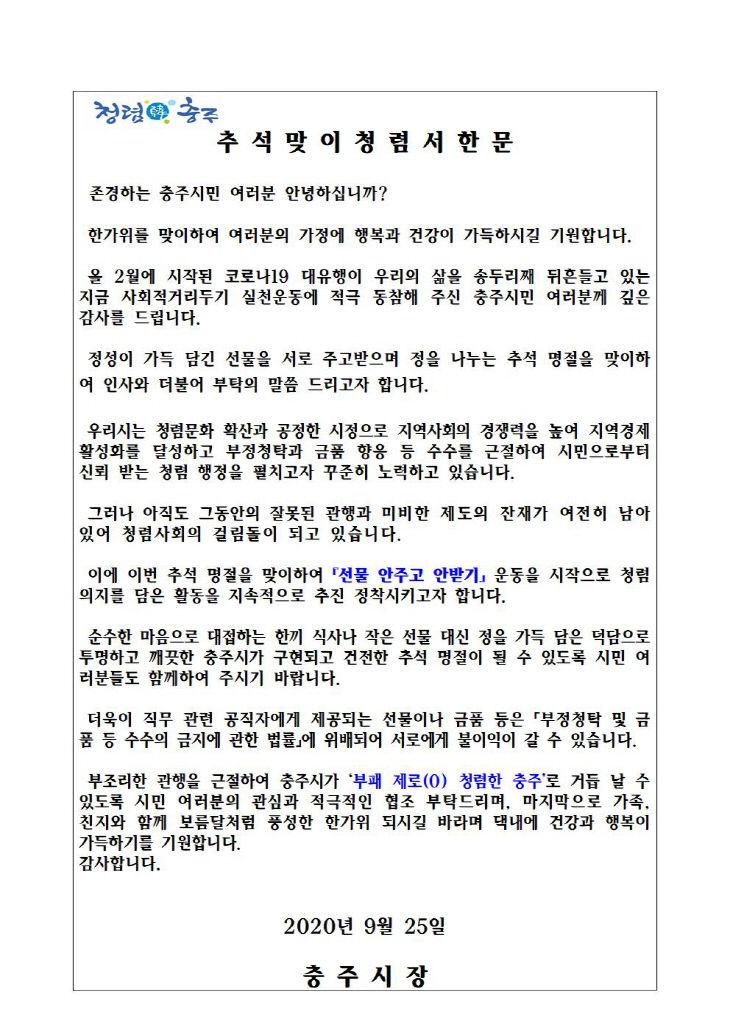200928 추석명절 청렴서한문(안)001