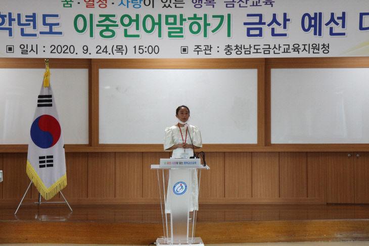 금산교육지원청 이중언어말하기대회
