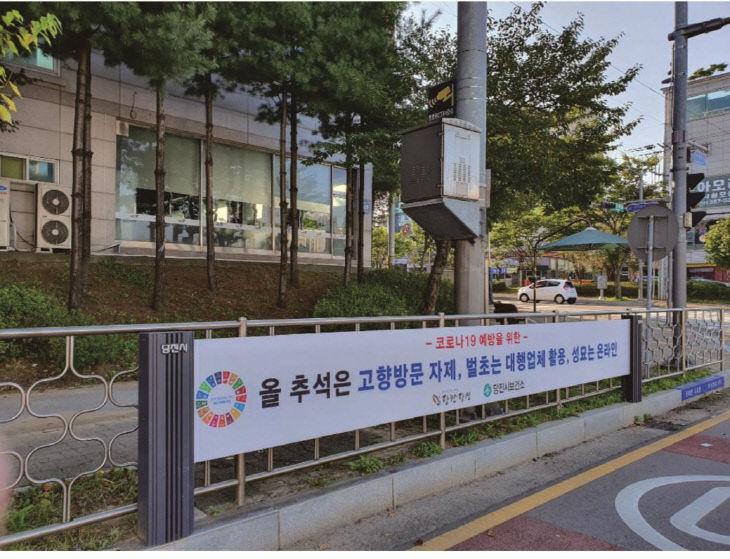 사본 -추석연휴 특별방역기간 홍보 캠페인