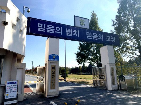 대전교도소
