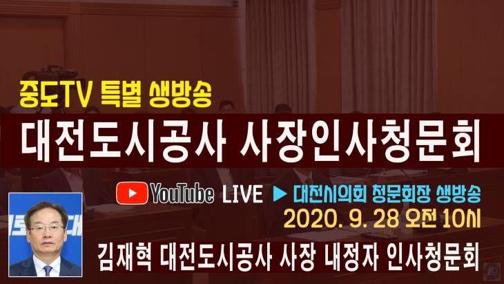 [현장생중계]김재혁 대전도시공사 사장 내정자 인사청문회